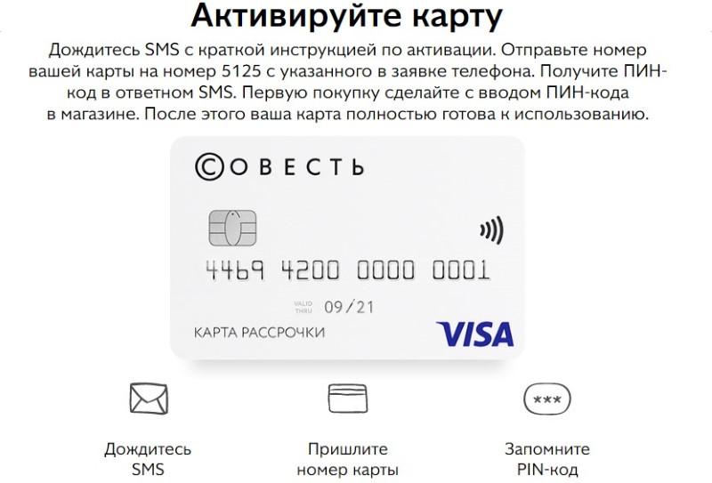 """Активация карты """"Совесть"""""""