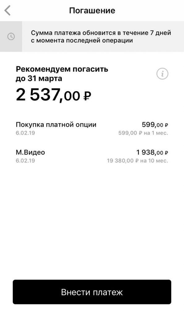 Сведения о задолженности по карте Совесть