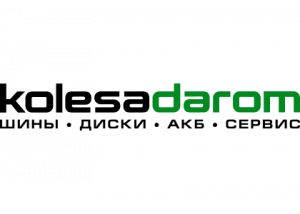Колеса Даром