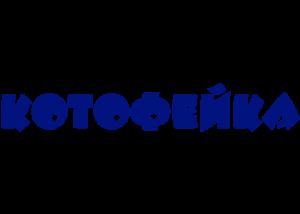 Котофейка