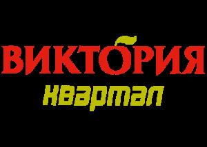 Виктория Квартал