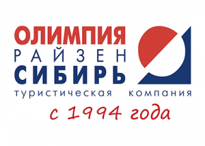Олимпия Райзен Сибирь