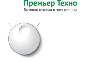 Премьер Техно