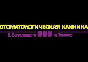 Стоматология Д. Богуславского на Тишинке