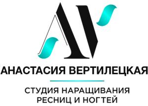 Студия наращивания ресниц Анастасии Вертилецкой