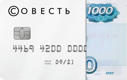 1000 рублей на Совесть