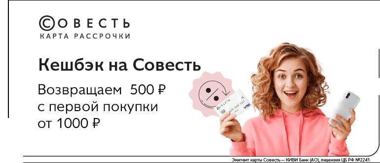 500 рублей на Совесть