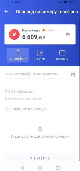 app_halva19