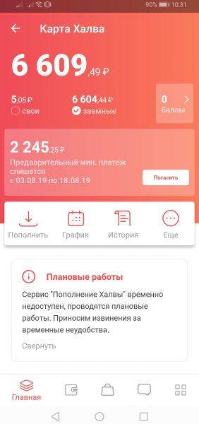 app_halva6
