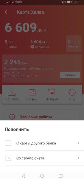 app_halva7