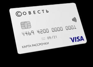 500 рублей на Совесть!