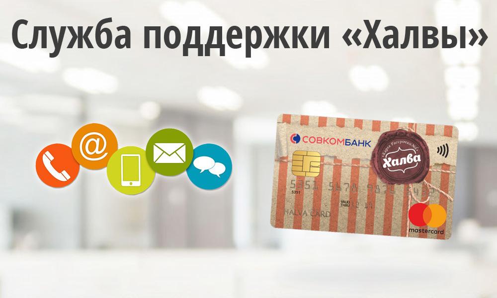 Горячая линия Донкомбанка телефоны службы поддержки