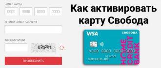 активация карты рассрочки хоум кредит