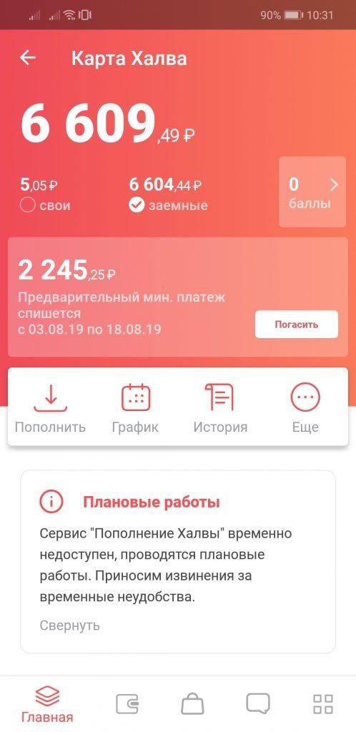 Баланс и дата платежа в личном кабинете карты Халва