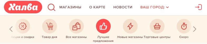 Магазины партнеры карты Халва