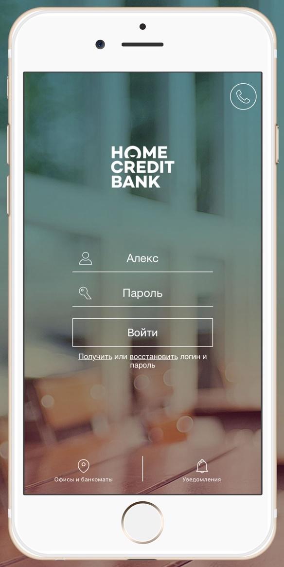 Вход в приложение Хоум Кредит