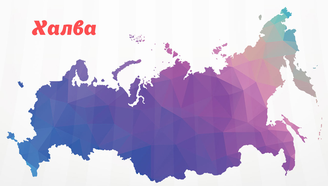 Регионы получения карты Халва