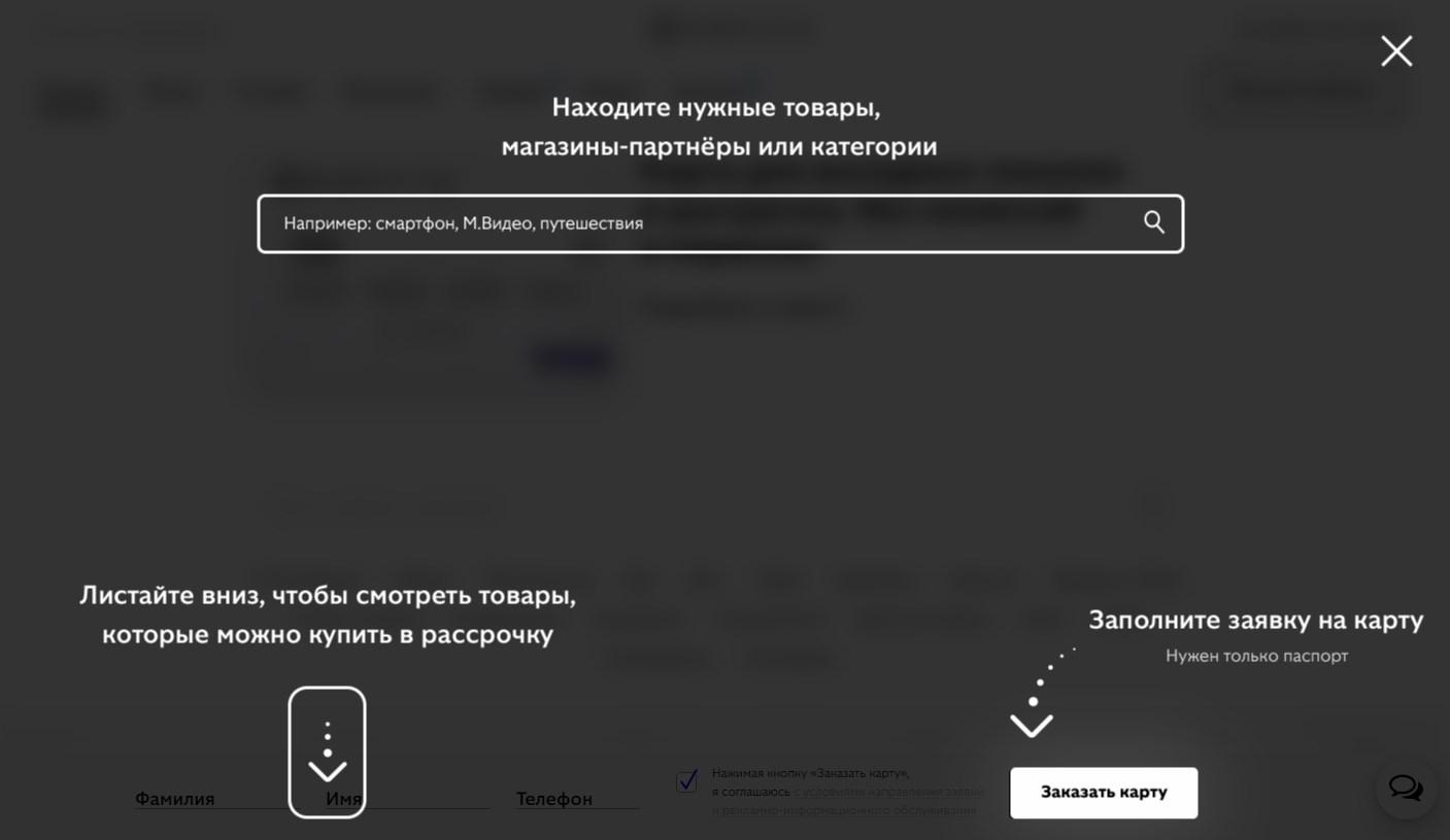 Официальный сайт карты Совесть