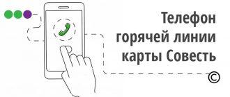 карта совесть телефон горячей линии