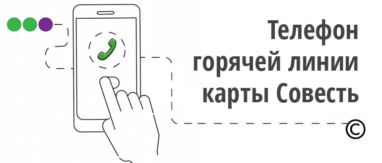 Бесплатные телефоны горячей линии карты Совесть