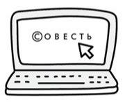 Сайт карты Совесть
