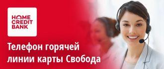Телефон горячей линии карты Свобода Хоум Кредит банка
