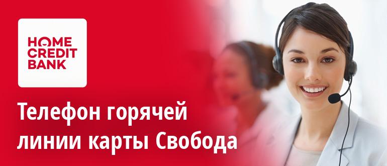 houm кредит телефон горячей кредит под залог земельного участка харьков
