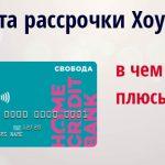В чём подвох карты рассрочки Хоум Кредит Свобода