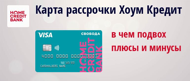 хоум кредит банк официальный сайт свобода