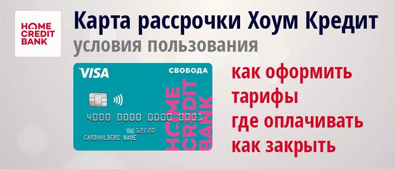 взять кредит наличными подать заявку во все банки