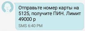 СМС от Совести
