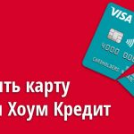 Как закрыть карту рассрочки Хоум Кредит банка Свобода